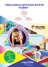 Looking after Children with Autism - A Handbook in Hindi