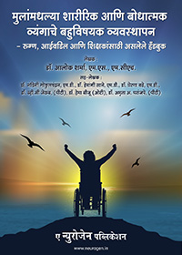 Multidisciplinary Management of Physical and Cognitive Disability In Children in Marathi