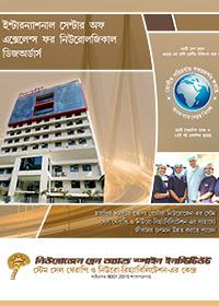 Neurogen Brochure Bengali